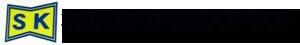 茨城県石岡市(旧八郷町)にある有限会社シンケンのトップロゴです。